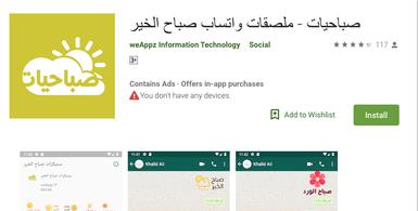WhatsApp Stickers App
